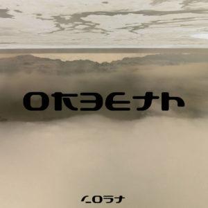 Orbeth — Lost (2017)
