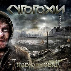 Cytotoxin - Radiphobia (2012)