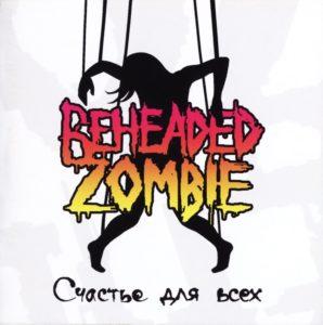 Beheaded Zombie — Счастье Для Всех (2009)