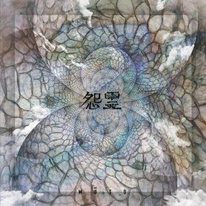 Onryō — Mūto (2017)