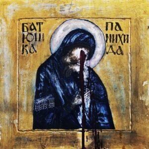Batushka — Панихида (2019)